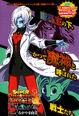 Capitolo 4 (SDBHBM) Cover