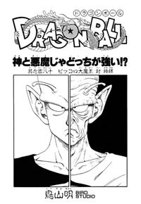 Kami-sama vs. the Demon King