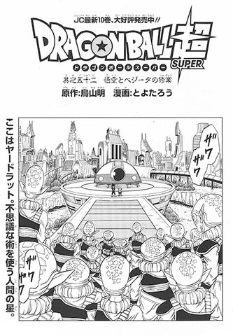 Capítulo 52 (Dragon Ball Super)