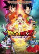 DBZ Resurrection F (Logo en España)