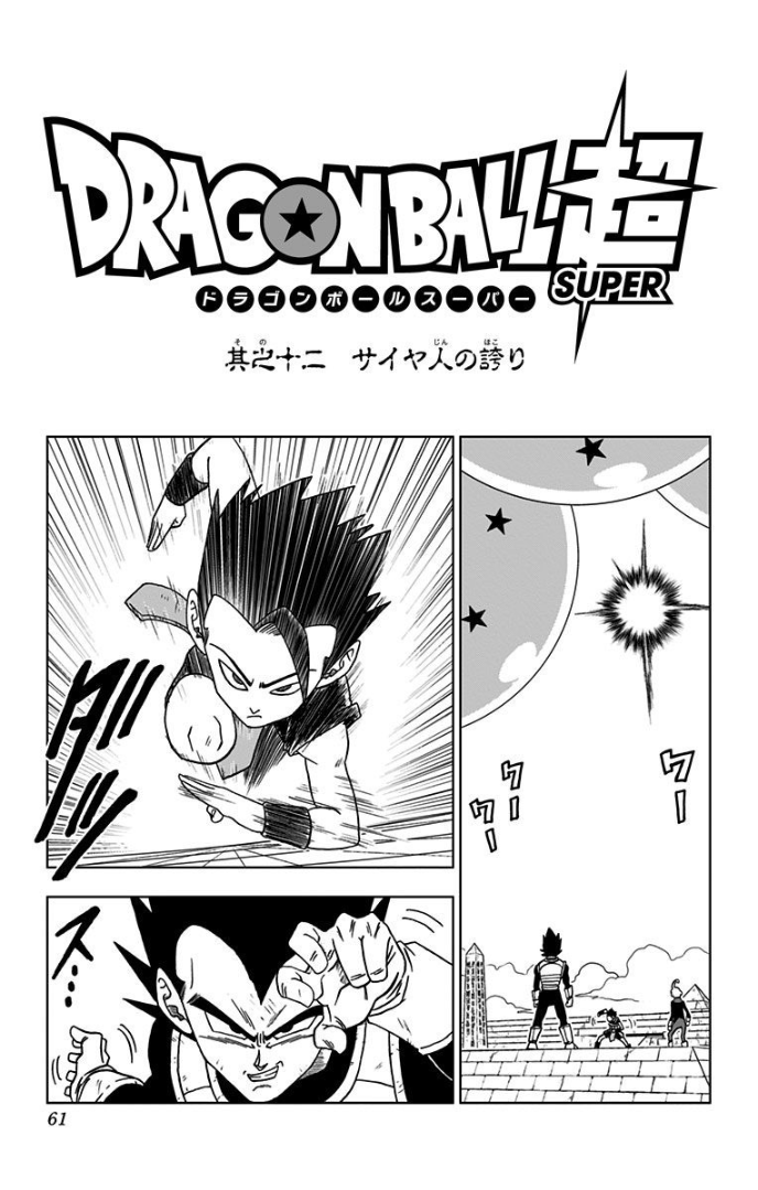 Dragon Ball Super chapitre 012
