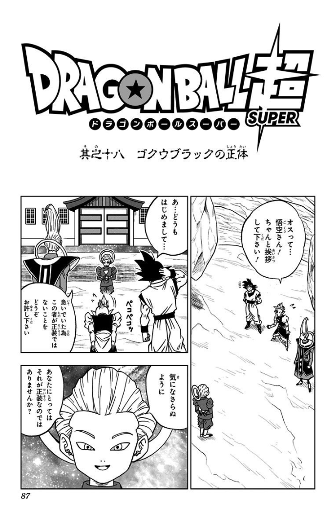 Dragon Ball Super chapitre 018