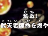 Episodio 105 (Dragon Ball Super)