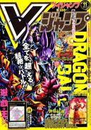 Dragon ball super manga cap 4 - copertina v jump