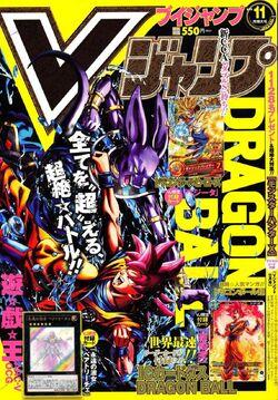 Dragon ball super manga cap 4 - copertina v jump.jpg