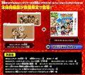 Dragon Ball Fusions Bonuses