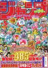 Shonen Jump 1988 Issue 5