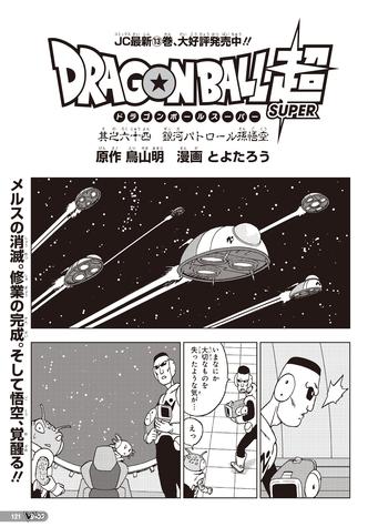 Capítulo 64 (Dragon Ball Super)