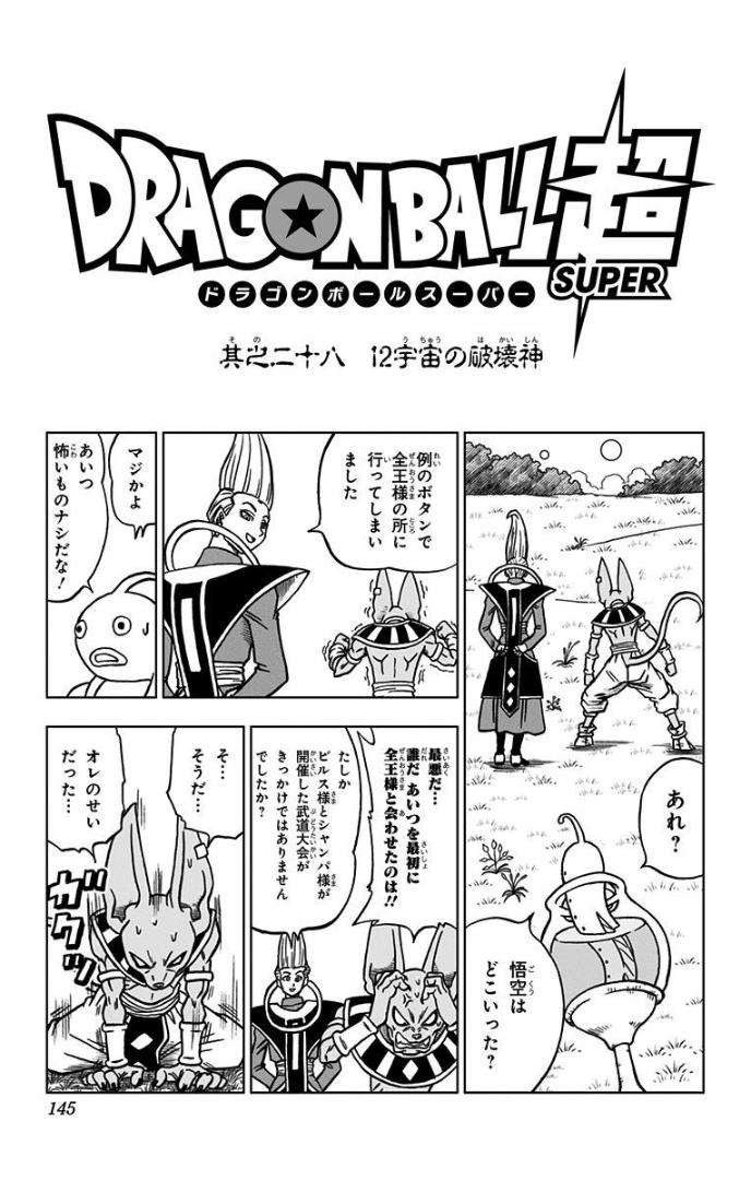Dragon Ball Super chapitre 028