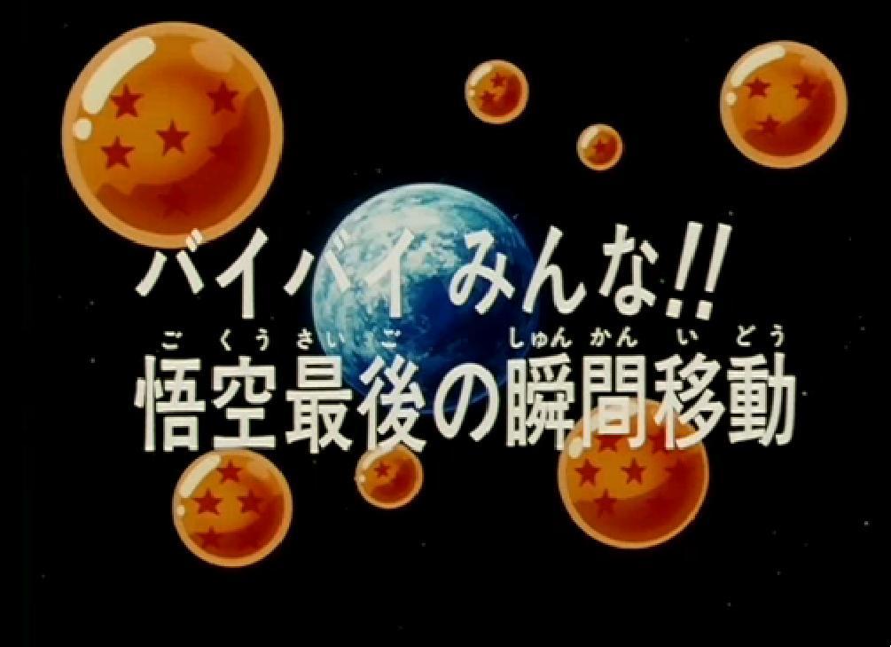 Goku salva il pianeta