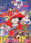 Shonen Jump 1986 Issue 25