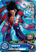 SDBH World Mission Card PUMS5-02 SSJ4 Gohan (GT) card (UVM Promotional Set - Super Saiyan 4 GT Gohan)