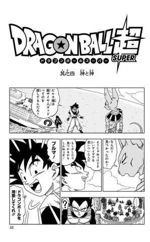 Capítulo 4 (Dragon Ball Super)