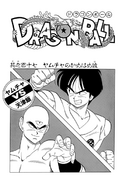 Capitolo 117 (DB) Cover Kanzenban