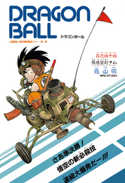 DB Chapter 44 cover WSJ.png