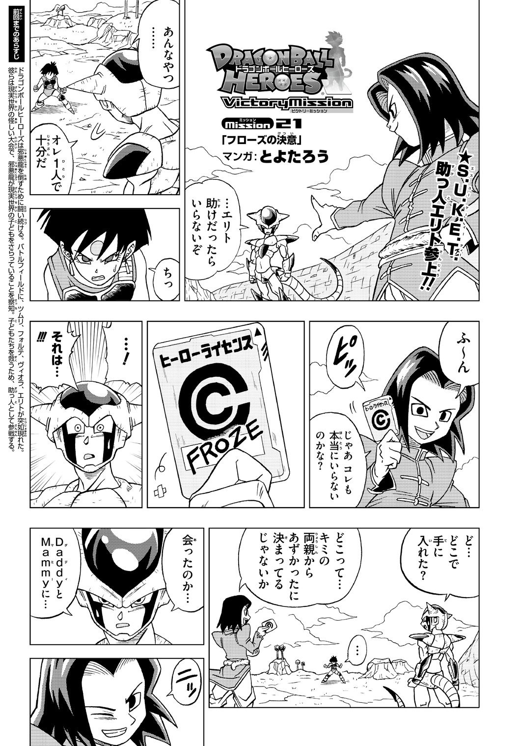 Dragon Ball Heroes Victory Mission Chapitre 021