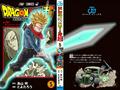 SSI Future Trunks Genki Sword