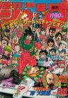Shonen Jump 1990 Issue 50