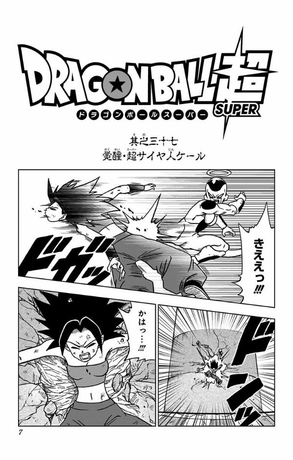Dragon Ball Super chapitre 037