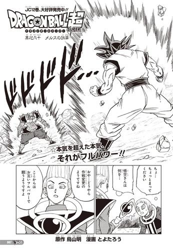 Capítulo 60 (Dragon Ball Super)