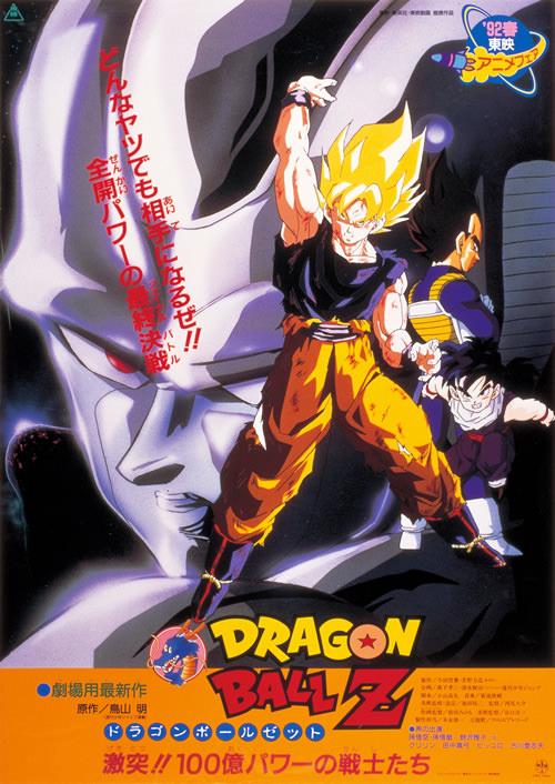 Dragon Ball Z: ¡Choque! Los guerreros con un poder de diez mil millones