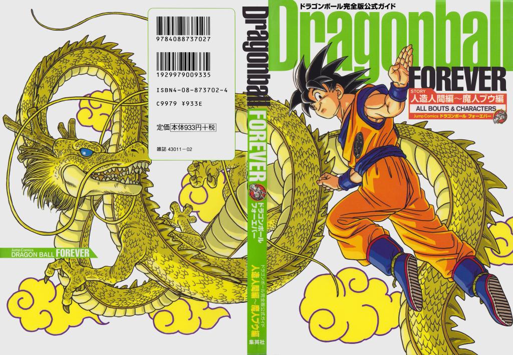 Dragon Ball Kanzenban Kōshiki Guide: Dragon Ball Forever
