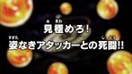 Dragon Ball Super Episodio 106 JP.png