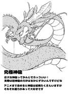 Ilustración de Shen Long Definitivo (Toyotaro)