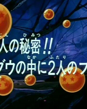 Dragon Ball Z Episodio 275 JP.jpg