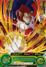 SDBH World Mission PBS-42 Great Ape King Vegeta card (SDBH Promotions Set - Great Ape King Vegeta III)