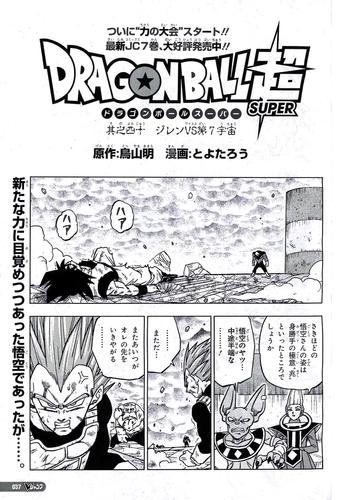 Capítulo 40 (Dragon Ball Super)