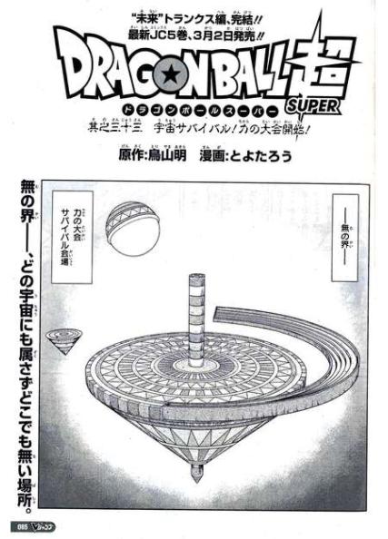 Capítulo 33 (Dragon Ball Super)
