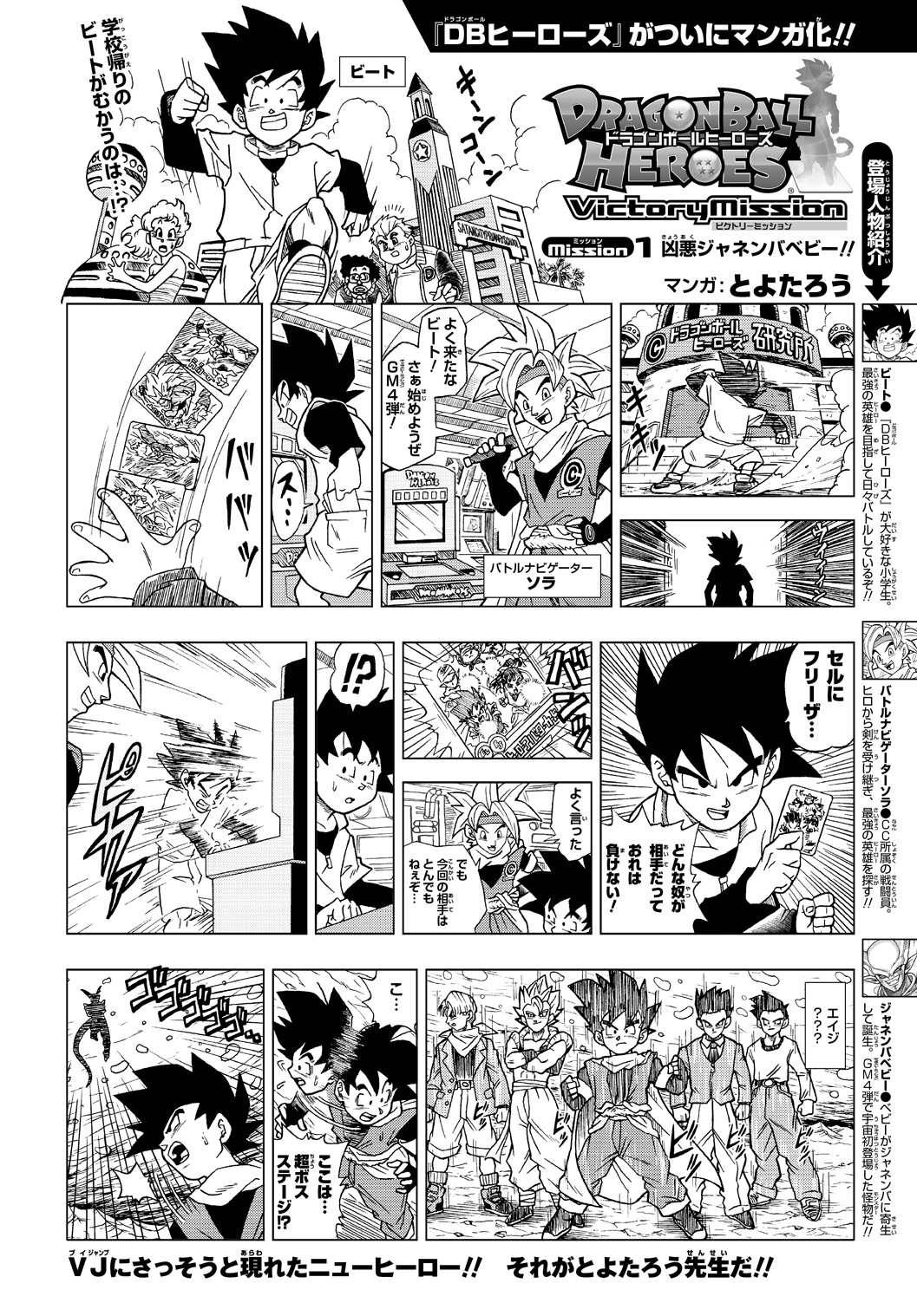 Dragon Ball Heroes Victory Mission Chapitre 001