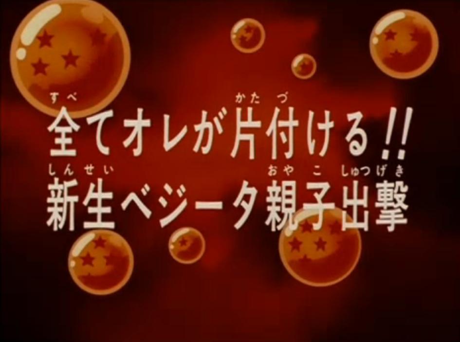 Super allenamento per Goku e Gohan