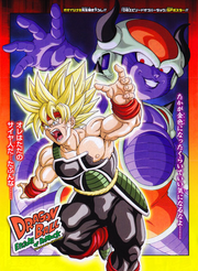 Dragon Ball Episode de Bardock.png