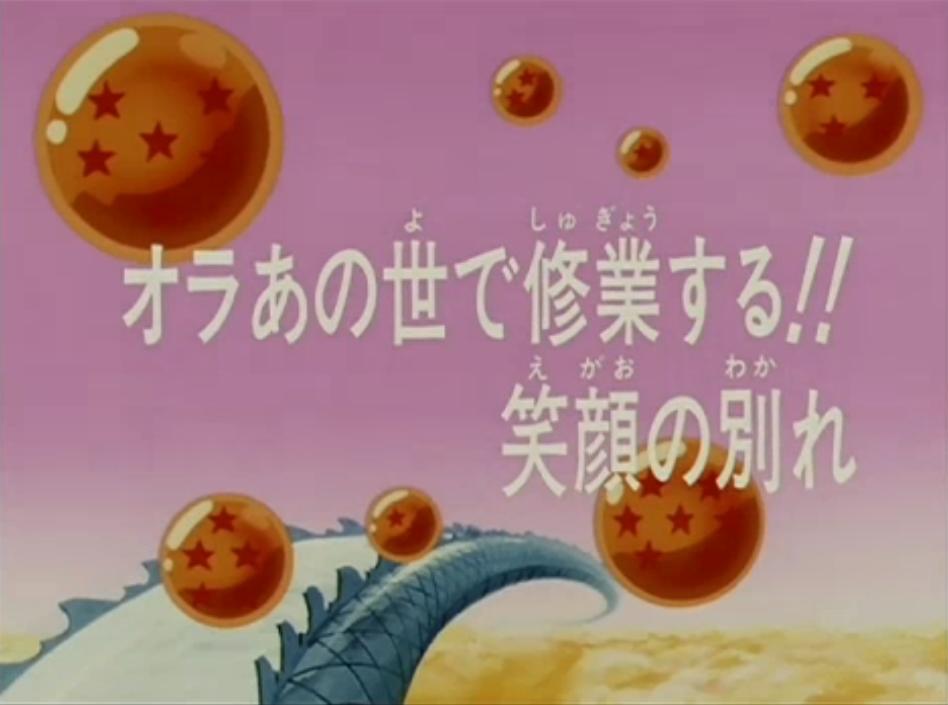 Goku rimane nell'aldilà
