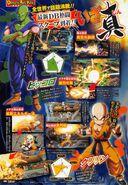 VJump Dragon Ball FighterZ Krilin Piccolo