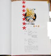 Choogashuu pg240