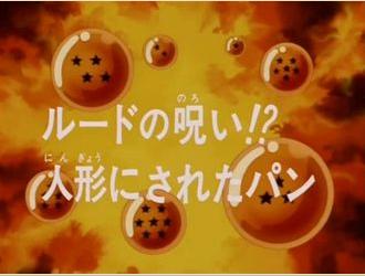 Episodio 11 (Dragon Ball GT)