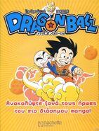 Το θρυλικό manga Dragon Ball