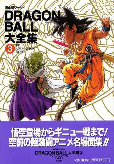Dragon Ball Daizenshū 3: TV Animation Part 1