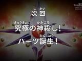 Episodio 17 (Super Dragon Ball Heroes: Misión del universo)