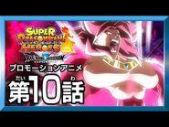 【SDBH★BM10話】最凶の限界突破!ブロリー復活!【スーパードラゴンボールヒーローズ