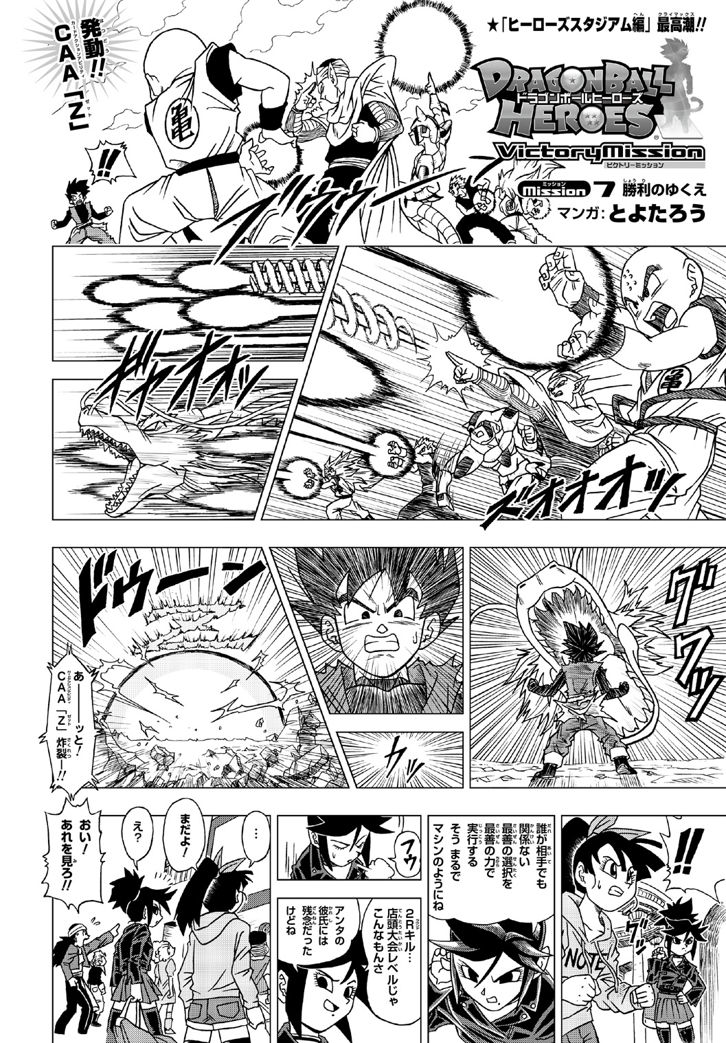 Dragon Ball Heroes Victory Mission Chapitre 007