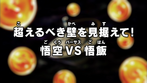 Dragon Ball Super Episodio 90 JP.png