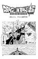 Dragon Ball Super Chapitre 022