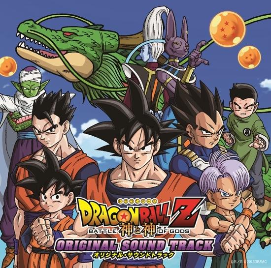 Dragon Ball Z: Battle of Gods: Original Sound Track