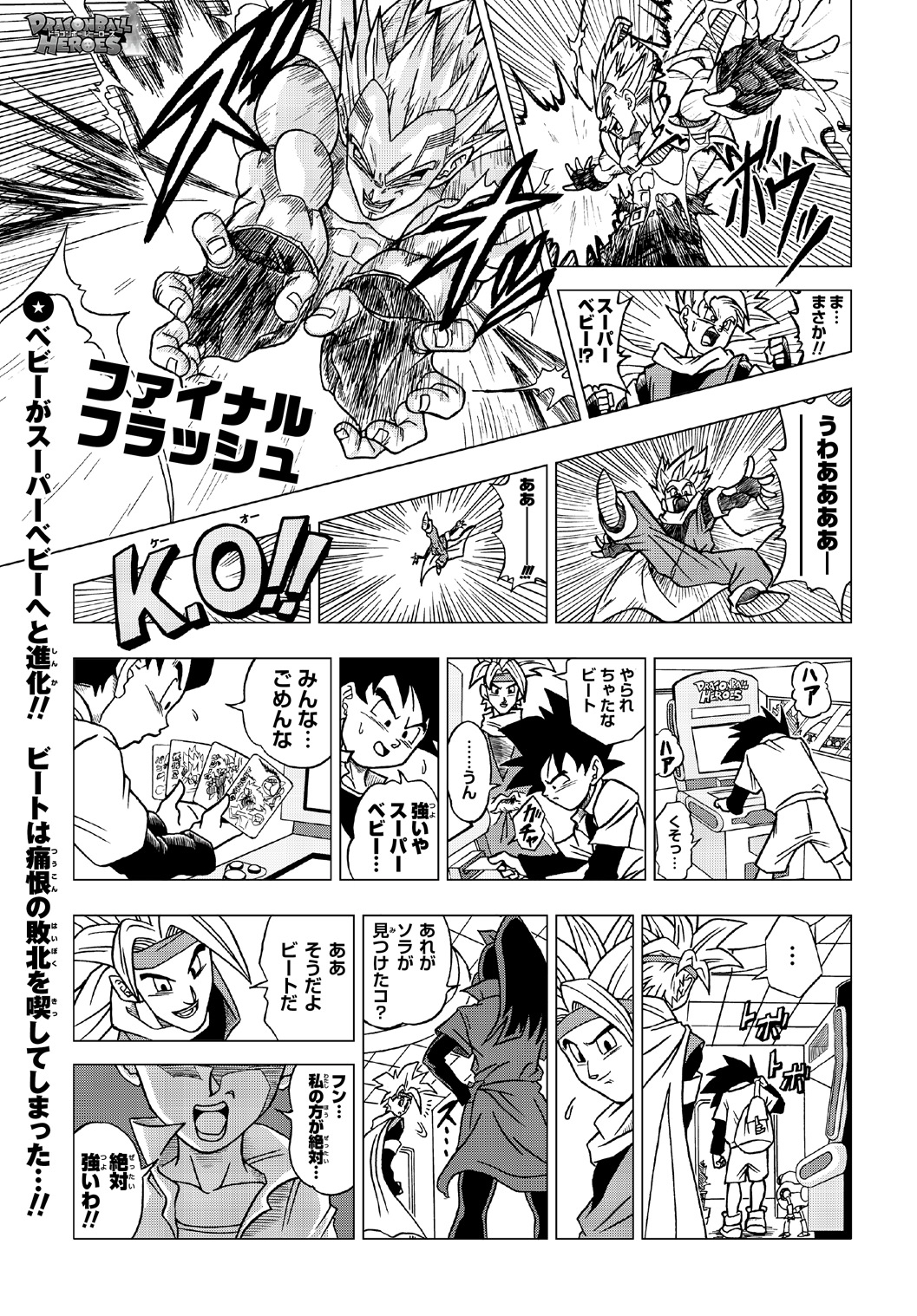 Dragon Ball Heroes Victory Mission Chapitre 003