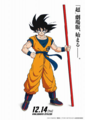 Dragon Ball Super Broly póster inicial japonés.