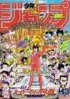 Shonen Jump 1989 Issue 13